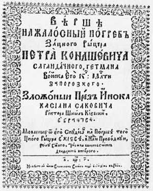 """Титул """"Віршів"""" на поховання Сагайдачного. Київське видання 1622"""