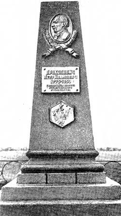 Памятник на могиле украинского ученого, пчеловода П. И. Прокоповича. Пальчики, 1981 г.