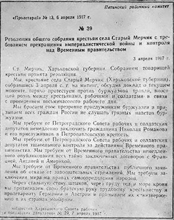 Резолюція загальних зборів селян с. Старого Мерчика. 1917 р.
