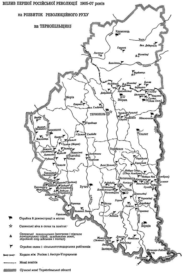 Вплив першої російської революції 1905-07 років на розвиток революційного руху на Тернопільщині